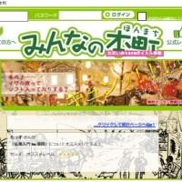無料オンライン・ライブラリ「みんなの本町」 文芸社が運営