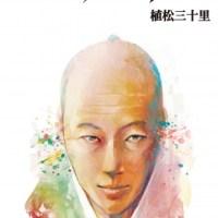 佐賀県が「肥前さが幕末維新博覧会」を記念して、第10代藩主・鍋島直正をテーマとした漫画と小説の連載を開始