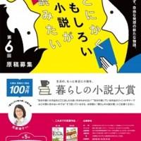 【第5回暮らしの小説大賞】東京都在住・嘉山直晃さん『浜辺の死神』が受賞 第6回の募集も開始