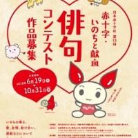 第13回「赤十字・いのちと献血俳句コンテスト」開催 日本赤十字社が主催