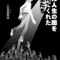 小田真嘉さんの波乱万丈な半生が1000ページ超のマンガに!毎週20ページ、1年かけて連載