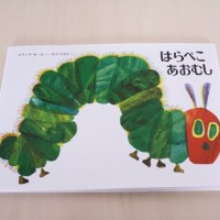 絵本『はらぺこあおむし』が2018年度グッドデザイン・ロングライフデザイン賞を受賞!