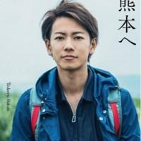 佐藤健さん『るろうにほん 熊本へ』台湾翻訳版の利益全額を北海道胆振東部地震災害義援金として寄付