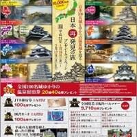 全国837書店で「日本100名城とゆかりの温泉地を巡る 日本再発見の旅」プレゼントキャンペーン 温泉ペア宿泊券など合計1万名に