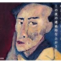 【第52回小熊秀雄賞】柴田三吉さん『旅の文法』が受賞