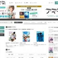 スターツ出版が男女向け総合小説サイト「ノベマ!」をオープン! ライト文芸、キャラ文芸、一般文芸、ライトノベルなど、あらゆる小説ジャンルを包括して展開