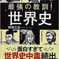 【2019年度啓文堂大賞】雑学文庫部門は神野正史さん『最強の教訓!世界史』が受賞