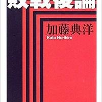 【訃報】文芸評論家・加藤典洋さんが死去 『敗戦後論』『さようなら、ゴジラたち』など