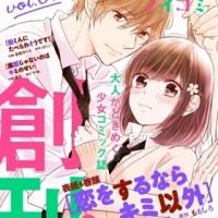 電子コミック誌『noicomi(ノイコミ)』創刊! 「野いちご文庫」「ケータイ小説文庫」をコミカライズ