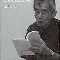 【訃報】詩人・菊田守さんが死去 元・日本現代詩人会会長、先達詩人