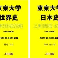 JRTが出版事業「JRT出版」を発足 ニッチな需要を電子書籍で掘り起こす 総合監督は金谷俊一郎さん