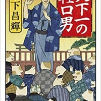 【第7回大阪ほんま本大賞】木下昌輝さん『天下一の軽口男』が受賞