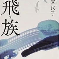 【第55回谷崎潤一郎賞】村田喜代子さん『飛族』が受賞