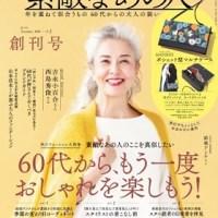 日本初!60代女性ファッション誌『素敵なあの人』が創刊へ