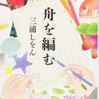 NIKKEIプラス1「何でもランキング~誰かに薦めたくなる本~」第1位『舟を編む』緊急増刷で累計139万部突破!