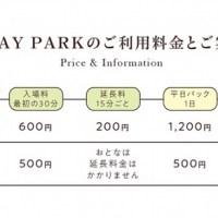 家族のためのこれからの本屋「BOOK PARK miyokka!?」(ブックパークミヨッカ)が三重県四日市市にオープン