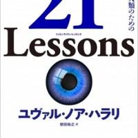 『サピエンス全史』著者・ハラリさん最新作『21 Lessons』初版15万部で刊行