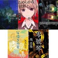 「第40回日本SF大賞」最終候補作が決定 小川一水さん、伴名練さん、大森望さん・日下三蔵さん、酉島伝法さん、飛浩隆さんの計5作品