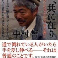 中村哲さん第1回城山三郎賞受賞作『天、共に在り~アフガニスタン三十年の闘い』が増刷 「困っている人がいたら手を差し伸べる ――それは普通のことです」