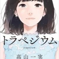 祝!成人の日 hontoが「2019年 二十歳(はたち)が一番読んだ小説ランキング」発表 1位は乃木坂46・高山一実さんの小説家デビュー作『トラペジウム』