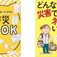 「防災とボランティアの日」にhontoが「防災関連本ランキング」を発表 猫との防災を考える書籍が上位2冊にランクイン!