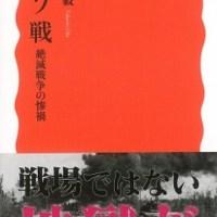 【新書大賞2020】大木毅さん『独ソ戦』が受賞