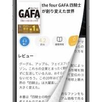 【ビジネス書グランプリ2020】『FACTFULNESS(ファクトフルネス)』がグランプリを受賞