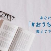 読みたい本を人から探すコミュニティアプリ「Booket」が、読んだ本の感想を募集する「#おうち読書」を開催!