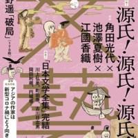 ノーベル文学賞有力候補・閻連科さん書き下ろし手記をWebで全文公開 アジアの作家たちは新型コロナ禍にどう向き合うのか――『文藝』夏季号で緊急特集