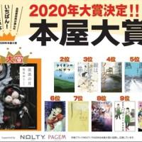 【2020年本屋大賞】凪良ゆうさん『流浪の月』が受賞