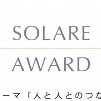 【SOLARE AWARD】小山ラム子さん「私の旅は」が受賞 「人と人とのつながり」をテーマに短編小説を公募