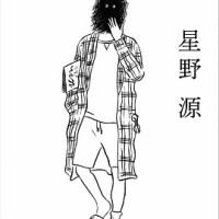 星野源さん『いのちの車窓から』と『よみがえる変態』が電子書籍化 KADOKAWAと文藝春秋より同日配信