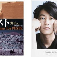 「honto」2020年5月月間ランキング 『ペスト』が2か月連続で総合1位!『佐藤健in半分、青い。PHOTO BOOK』が全年代で1位を獲得