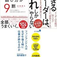 「flier(フライヤー)」が2020年上半期人気ランキングベスト10を発表  1位は永松茂久さん『人は話し方が9割』