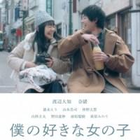 又吉直樹さん原作「僕の好きな女の子」が映画化 渡辺大知さん、奈緒さんら出演