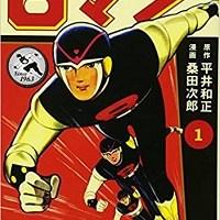 【訃報】漫画家・桑田二郎(桑田次郎)さんが死去 『8マン』『月光仮面』『まぼろし探偵』など