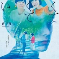 累計50万部突破!住野よるさん『青くて痛くて脆い』映画公開記念Twitterキャンペーン開催 吉沢亮さん&杉咲花さんのサイン入り映画ポスターが当たる!