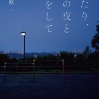 北原一さん「ポプラ社小説新人賞」特別賞受賞作『ふたり、この夜と息をして』刊行 カバー写真は俳優・神木隆之介さんが撮り下ろし
