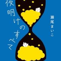 瀬尾まいこさん「本屋大賞」受賞後第一作『夜明けのすべて』が10月刊行 自身のパニック障害の経験がモチーフ