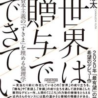 【第29回山本七平賞】奨励賞に近内悠太さん『世界は贈与でできている』
