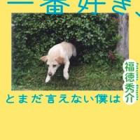 「ジャルジャル」福徳秀介さんがデビュー小説『今日の空が一番好き、とまだ言えない僕は』を11月刊行へ