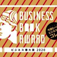 【ビジネス書大賞2020】『FACTFULNESS』が大賞を受賞 特別賞に安宅和人さん、長沼伸一郎さん、出口治明さんら