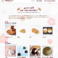 坂木司さん累計80万部超「和菓子のアン」シリーズ第3弾『アンと愛情』が刊行 特設サイトもオープン