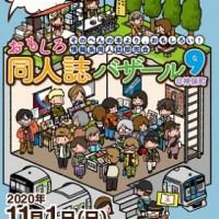 「おもしろ同人誌バザール9」開催 情報系同人誌で本の街・神保町を盛り上げる!