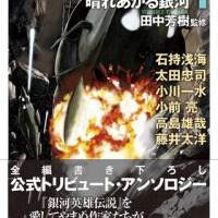 田中芳樹さん『銀河英雄伝説』完結より33年、新たな伝説がはじまる! 豪華執筆陣が集結し『銀河英雄伝説列伝1 晴れあがる銀河』刊行