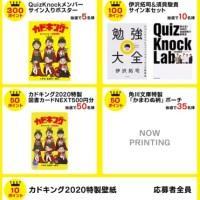 角川文庫×QuizKnock「カドキング2020」開催! 毎年恒例の角川文庫の冬のフェアがスタート