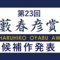 「第23回大藪春彦賞」候補作が決定 赤神諒さん、宇佐美まことさん、坂上泉さん、新庄耕さんの計4作品