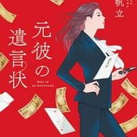 新川帆立さん『このミス』大賞受賞作『元彼の遺言状』が書籍化 型破りで金の亡者の敏腕「女性弁護士」が主人公の遺産相続ミステリー