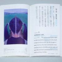 松本弦人さん編・装丁・造本『日本国憲法』が「東京TDC賞2021」グランプリを受賞!