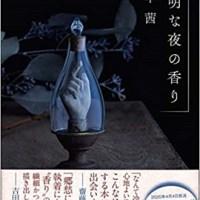 【第6回渡辺淳一文学賞】千早茜さん『透明な夜の香り』が受賞